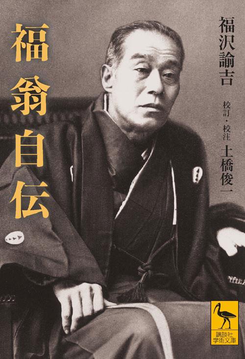 福沢諭吉、奇なり! 小林秀雄激賞「日本でもっとも優れた小説」