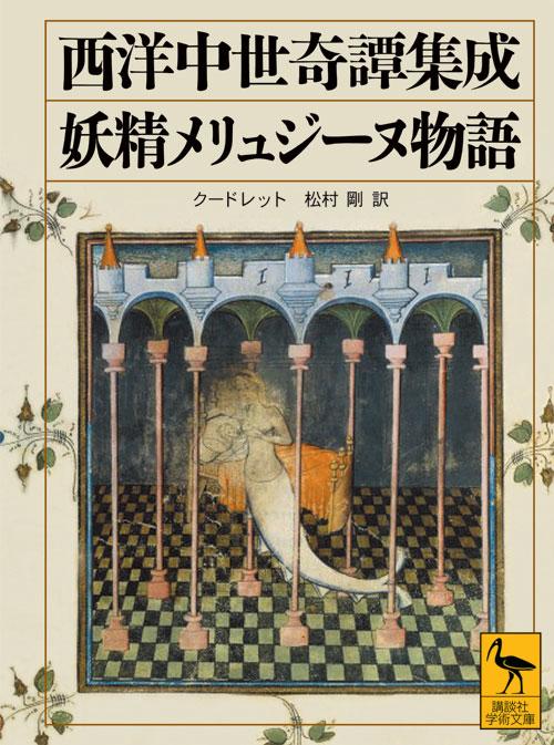西洋中世奇譚集成 妖精メリュジーヌ物語