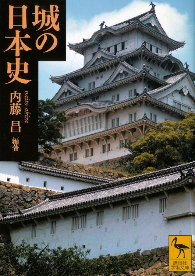 城の日本史