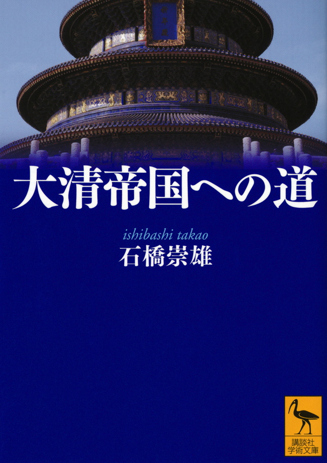 大清帝国への道