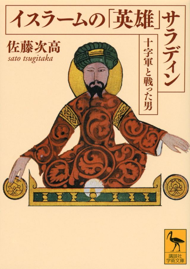 イスラームの「英雄」 サラディン――十字軍と戦った男