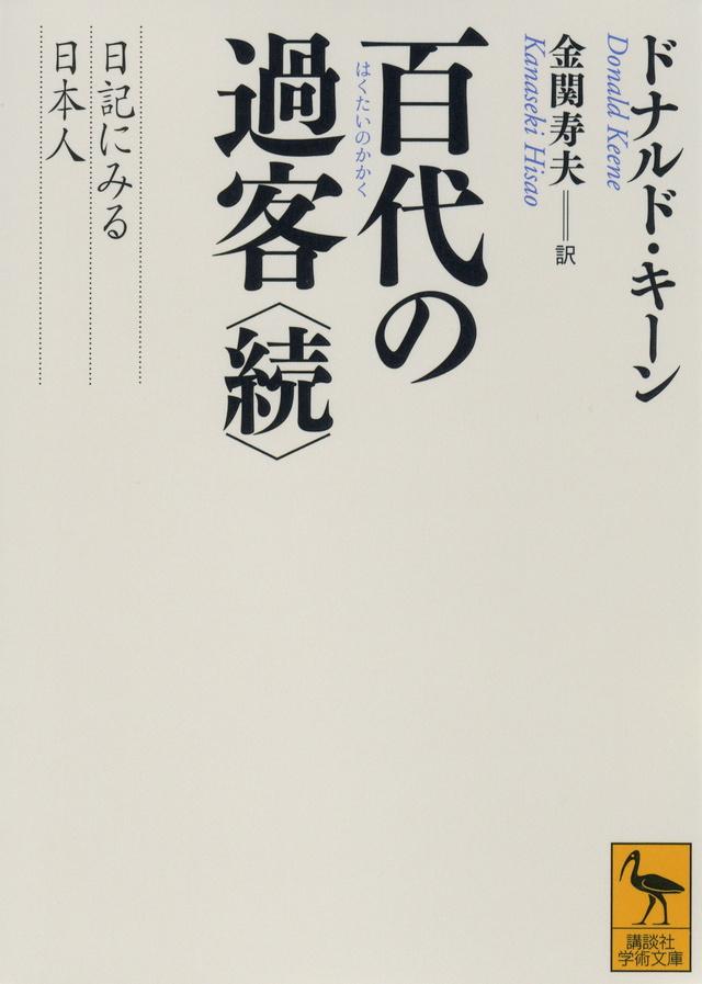 百代の過客 日記にみる日本人