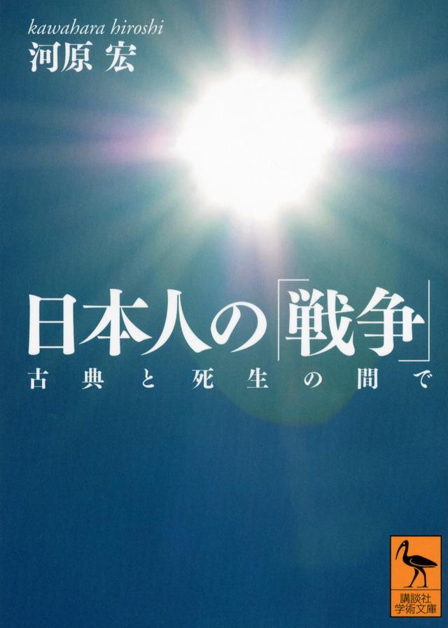 日本人の「戦争」――古典と死生の間で