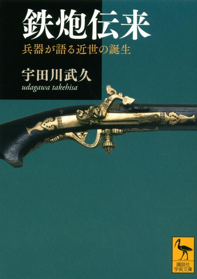 鉄炮伝来――兵器が語る近世の誕生