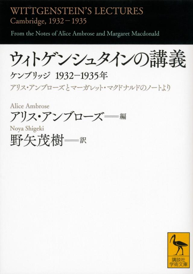 ウィトゲンシュタインの講義 ケンブリッジ1932-1935年