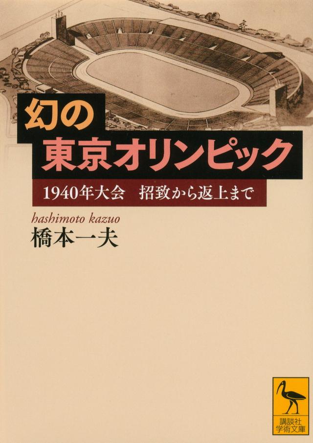 幻の東京オリンピック 1940年大会 招致から返上まで