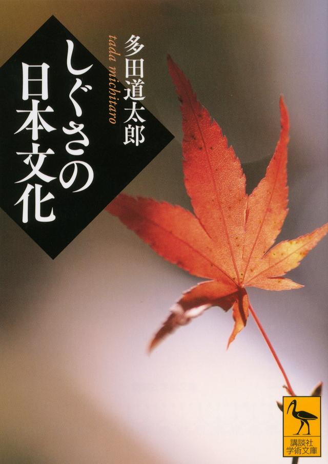 しぐさの日本文化