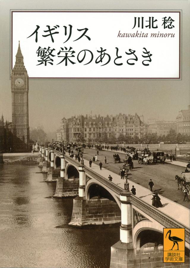 """100年も衰え続ける英国。驚異的な""""粘り強さ""""に、日本が学ぶこと"""