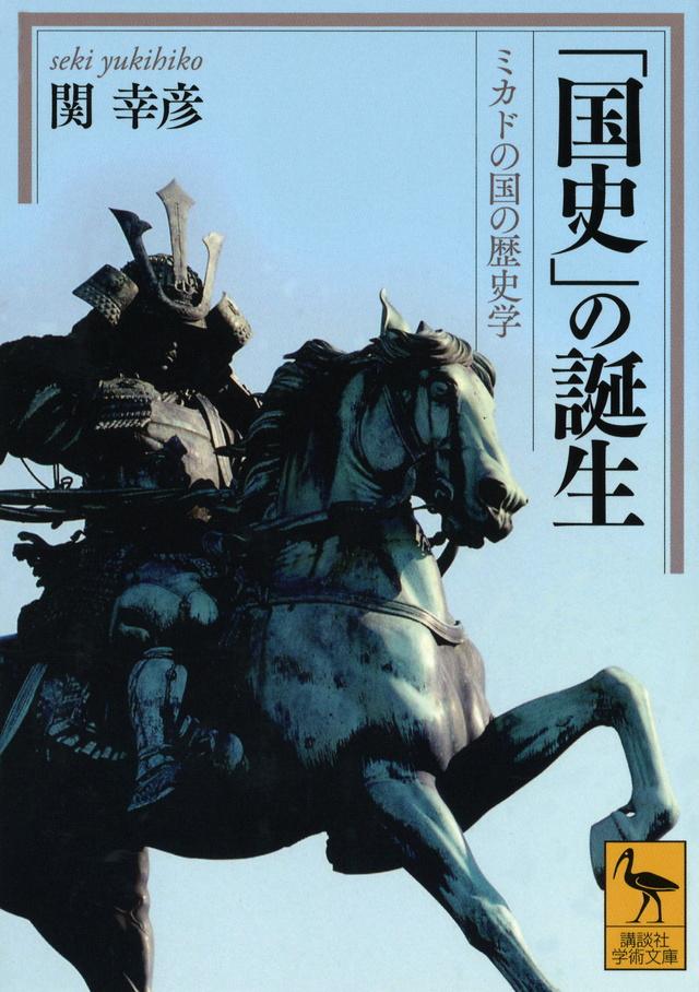 江戸と西欧の出会い。日本の「歴史」は明治にはじまった?