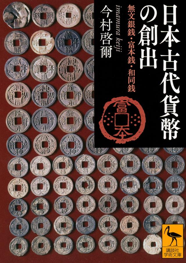 日本古代貨幣の創出 無文銀銭・富本銭・和同銭