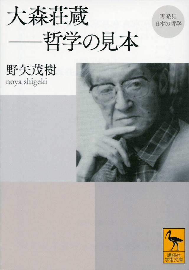 再発見 日本の哲学 大森荘蔵――哲学の見本