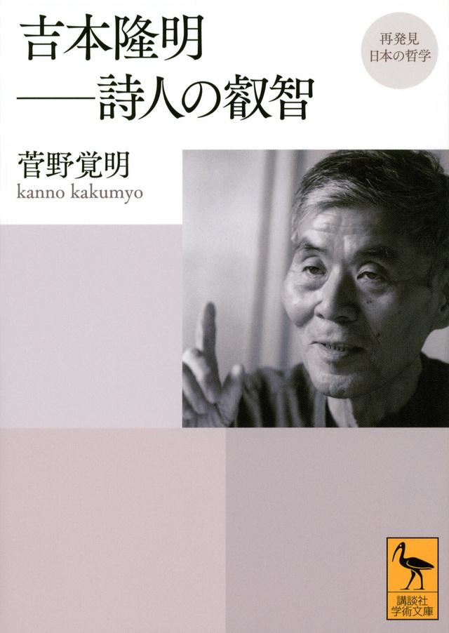 再発見 日本の哲学 吉本隆明――詩人の叡智