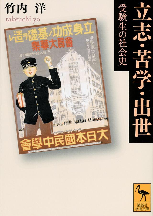 立志・苦学・出世 受験生の社会史