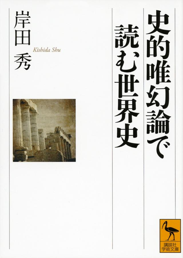 史的唯幻論で読む世界史