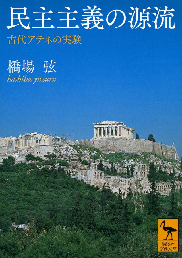 「民主政」にリーダーも官僚も不要。最盛期の古代アテネはなぜ本物なのか?