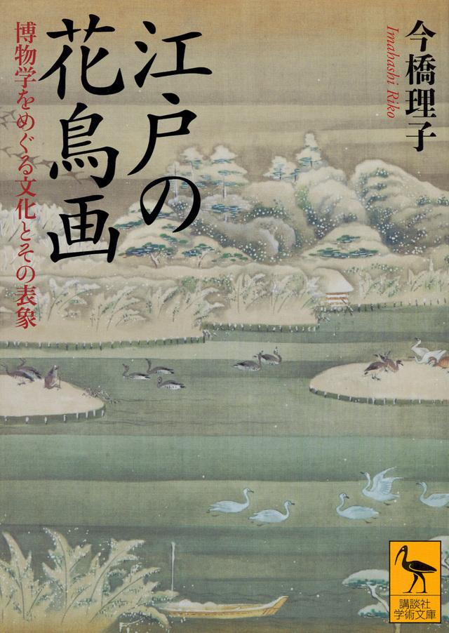 江戸の花鳥画