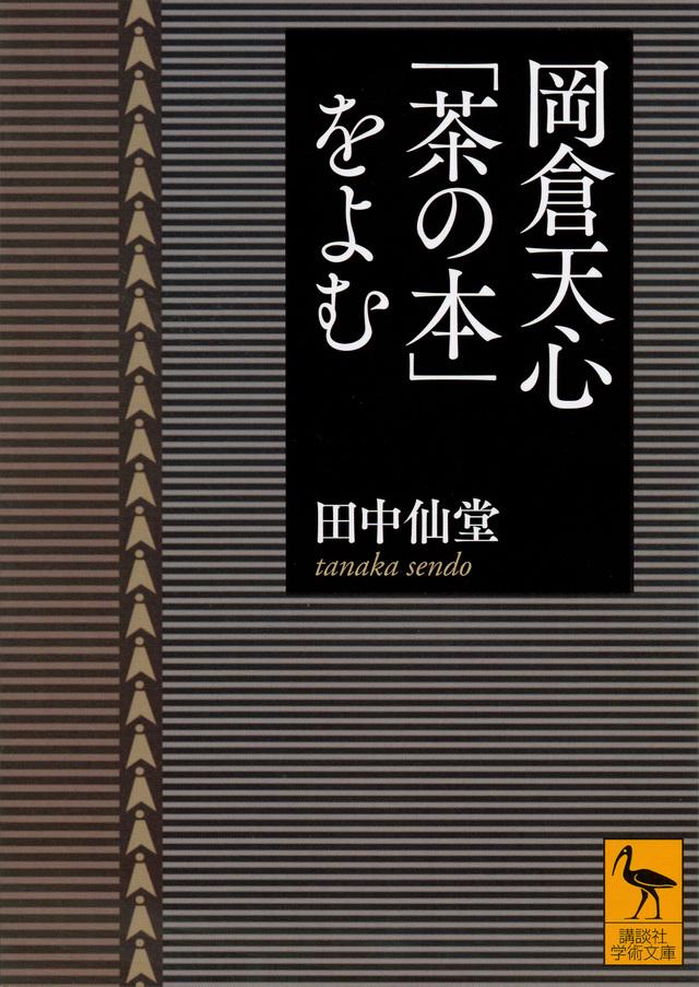 岡倉天心「茶の本」をよむ