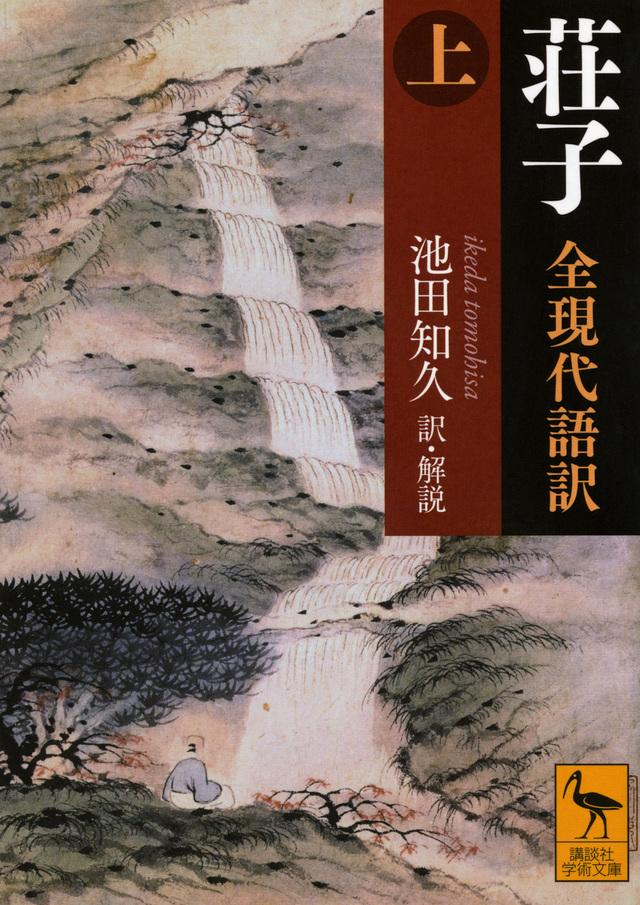 荘子 全現代語訳(上)