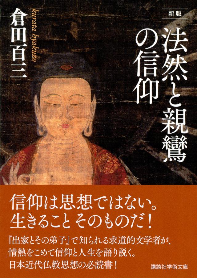新版  法然と親鸞の信仰