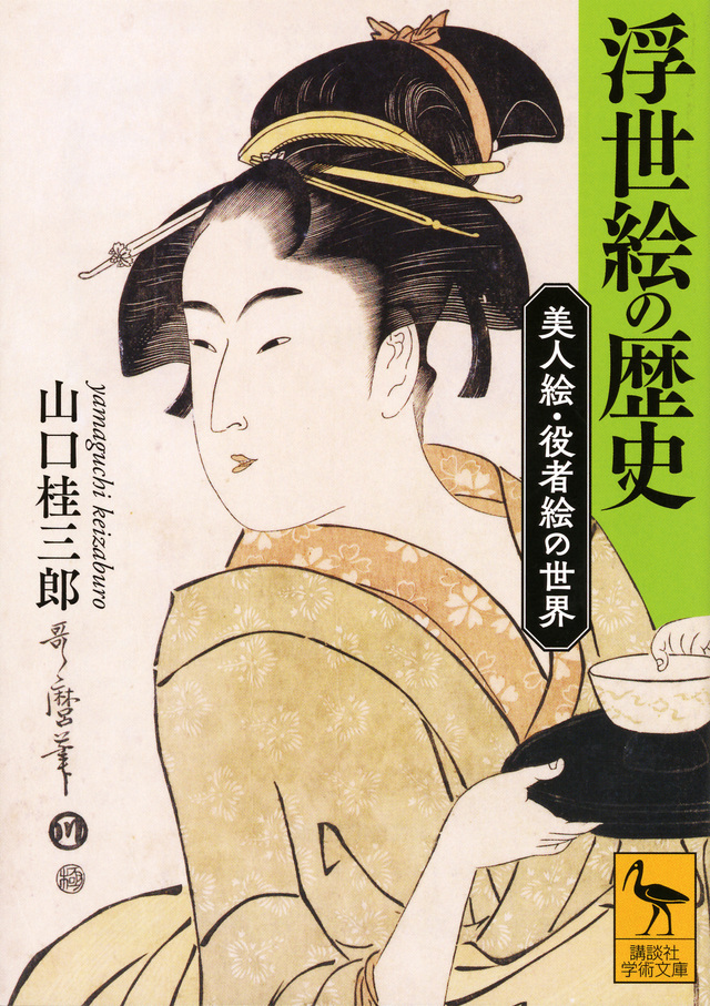 浮世絵の歴史 美人絵・役者絵の世界