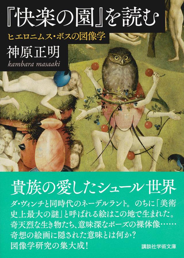 『快楽の園』を読む ヒエロニムス・ボスの図像学