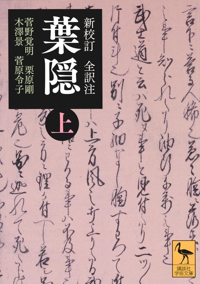 新校訂 全訳注 葉隠 (上)