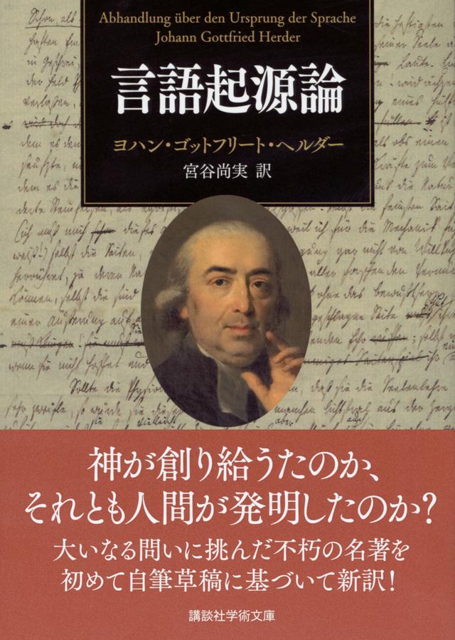言語起源論