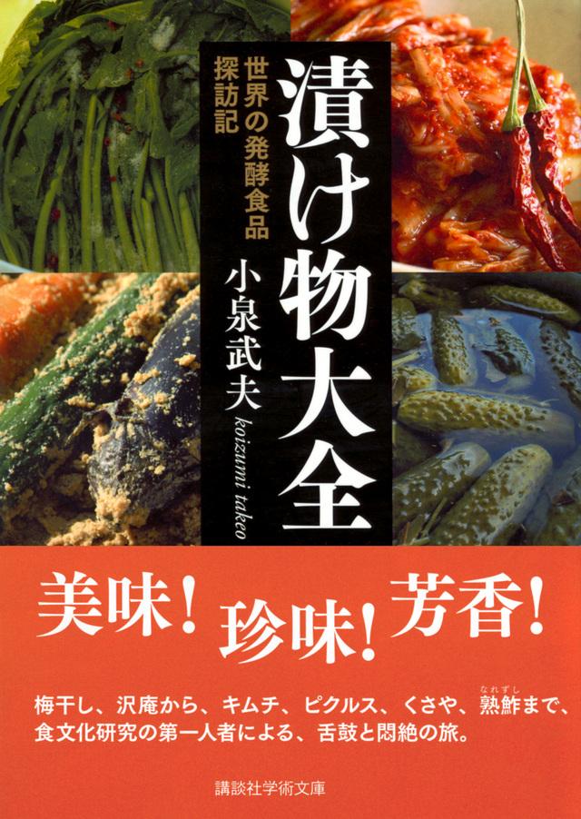 漬け物大全 世界の発酵食品探訪記