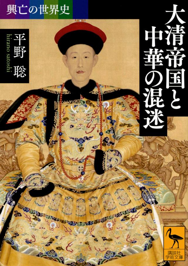 興亡の世界史 大清帝国と中華の混迷