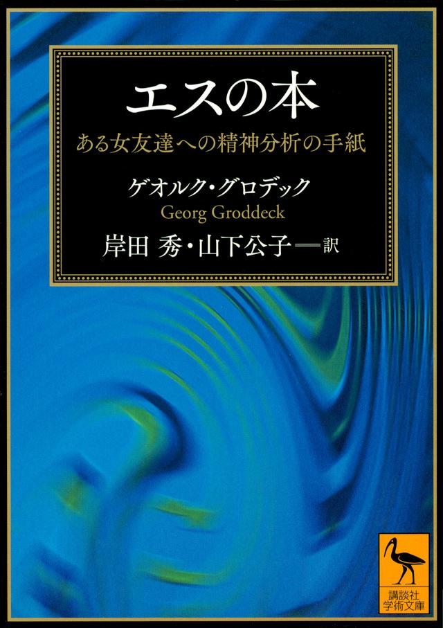 エスの本 ある女友達への精神分析の手紙