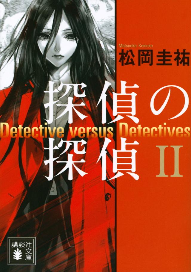 「探偵の探偵 II」松岡圭祐
