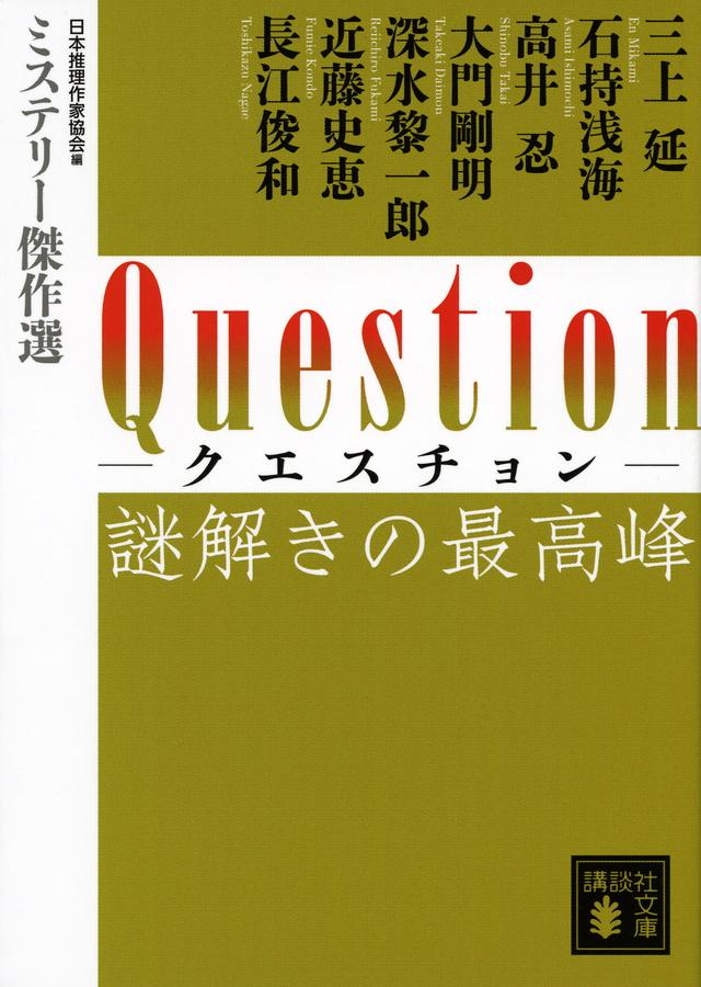 Question  謎解きの最高峰 ミステリー傑作選