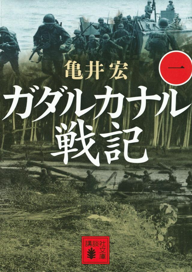 「ガダルカナル争奪戦は一面補給戦でもあった」そして「日本にとって、国力の及ばぬ戦場だった」のです