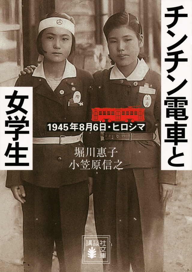 チンチン電車と女学生 1945年8月6日・ヒロシマ