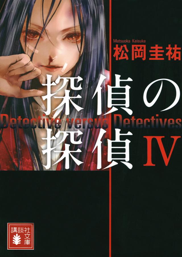 「探偵の探偵 IV」松岡圭祐