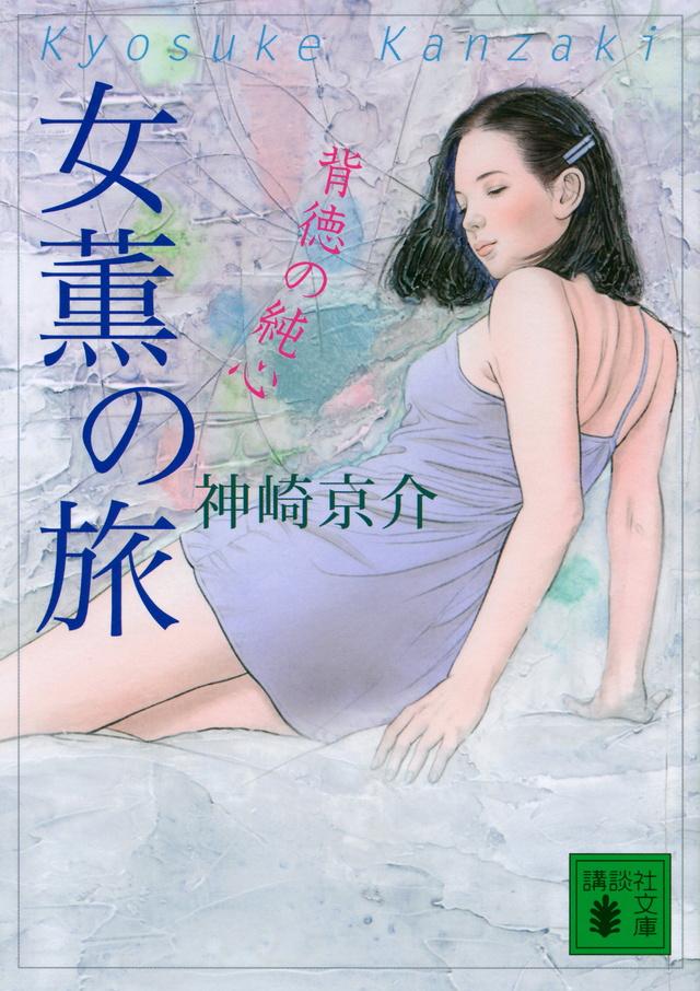 女薫の旅 背徳の純心
