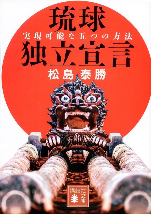 「琉球独立論」で露呈する、日米の歴史的悪意