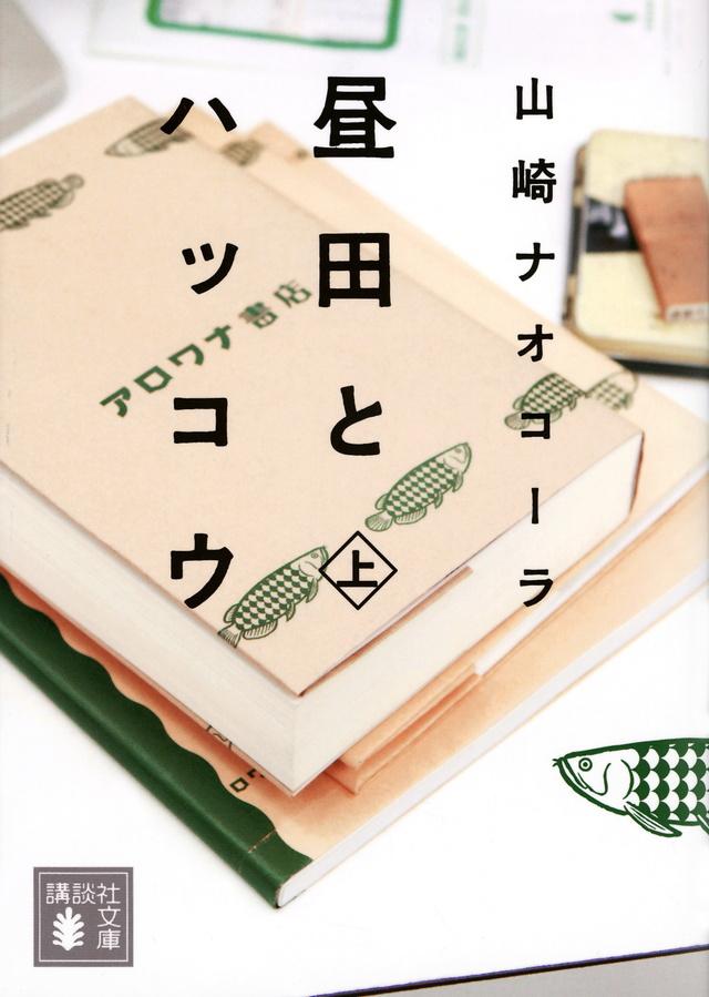 昼田とハッコウ(上)
