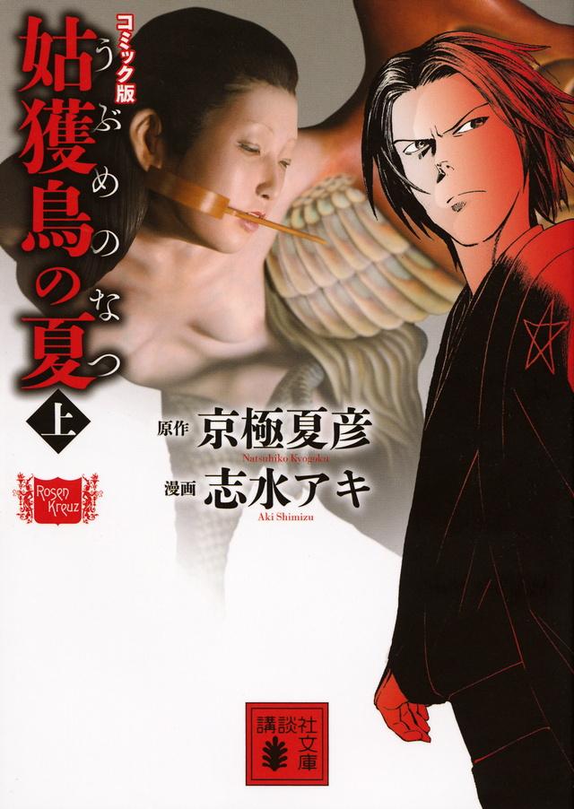 コミック版 姑獲鳥の夏(上)