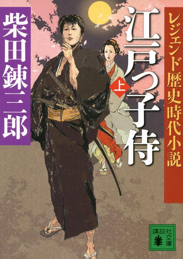 『レジェンド歴史時代小説 江戸っ子侍(上)』柴田錬三郎
