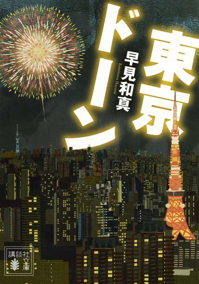 東京ドーン