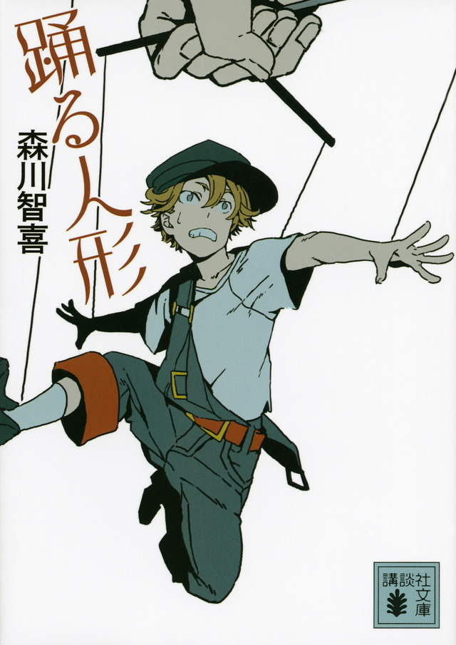 踊る人形 名探偵三途川理とゴーレムのEは真実のE