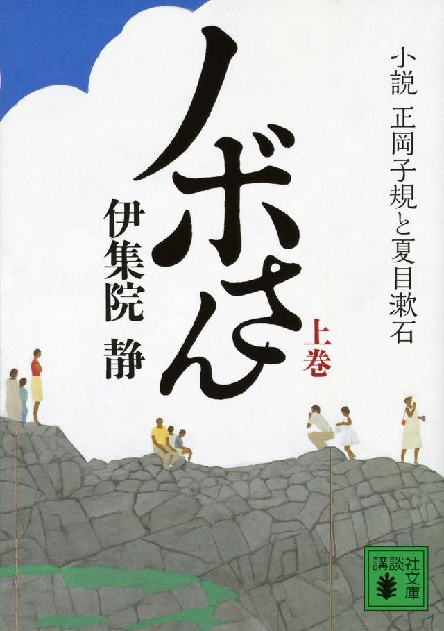 ノボさん(上) 小説 正岡子規と夏目漱石