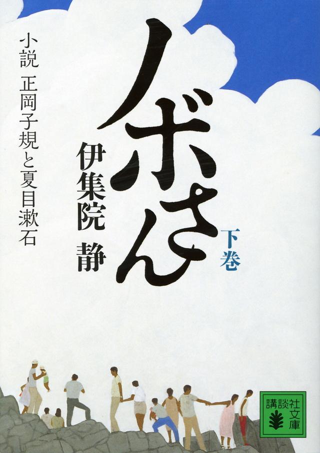 ノボさん(下) 小説 正岡子規と夏目漱石