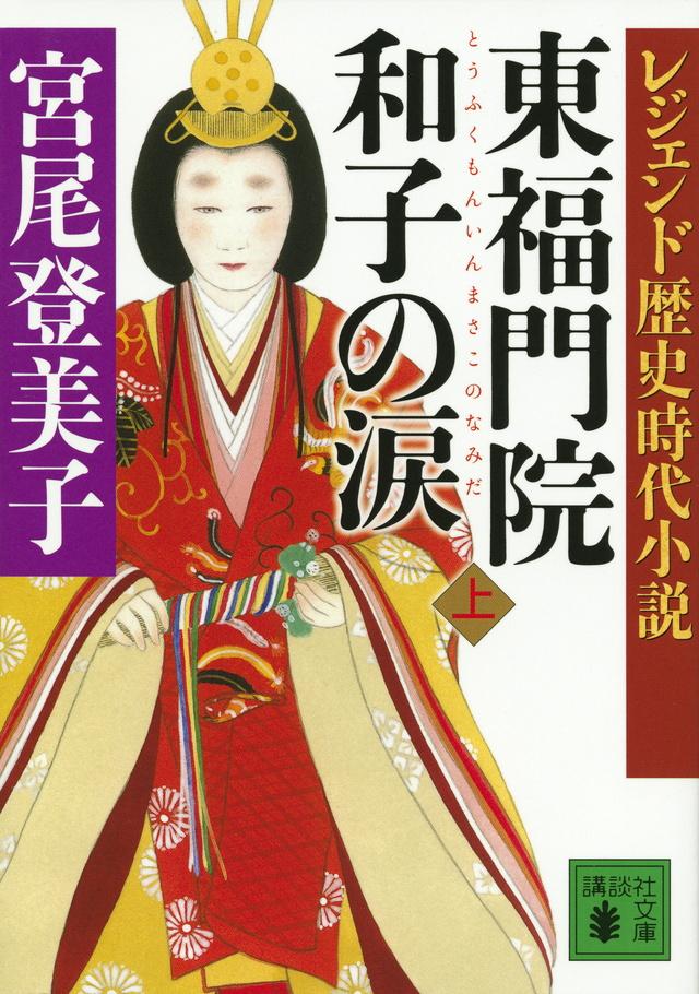 『レジェンド歴史時代小説 東福門院和子の涙(上)』宮尾登美子