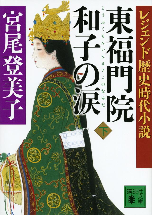 『レジェンド歴史時代小説 東福門院和子の涙(下)』宮尾登美子