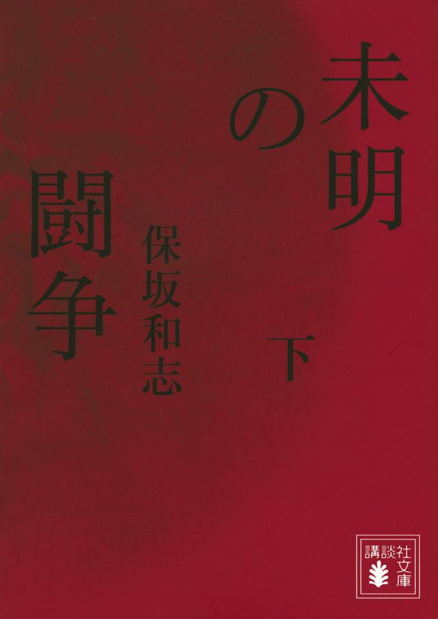 未明の闘争(下)