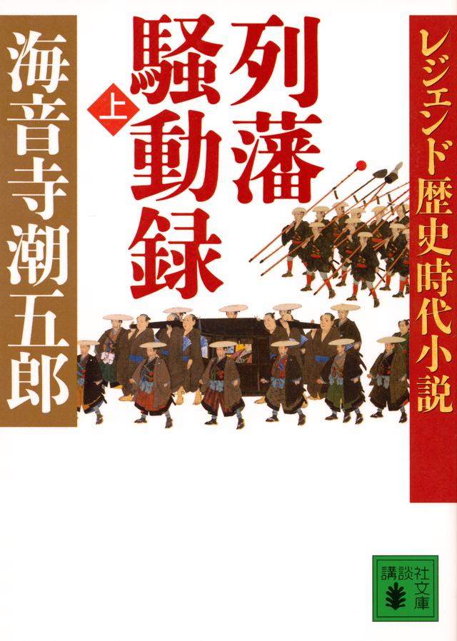 『レジェンド歴史時代小説 列藩騒動録(上)』海音寺潮五郎