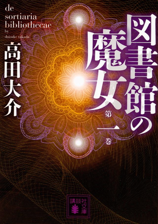 『図書館の魔女 第1巻』高田大介
