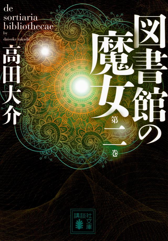 図書館の魔女 第二巻